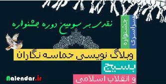 اختتامیه سومین جشنواره وبلاگ نویسی حماسه نگاران بسیج و انقلاب