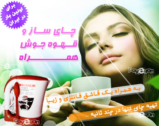 چای ساز یکنفره فوری Tea_Maker1