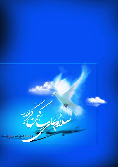 گرافیک شیعه - امام حسین - سلام علی ساکن کربلا - خوشنویسی پوستر مذهبی