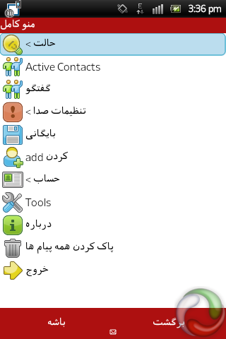 [تصویر:  screenshot_2012_05_21_1536_2.png]