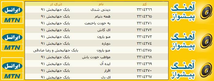 http://s1.picofile.com/file/7433831505/Babak_Jahanbakhsh_Mano_Baroon.jpg