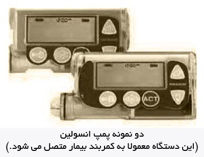 دو نمونه پمپ انسولین