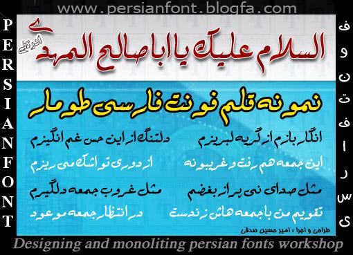 فونت فارسی طومار