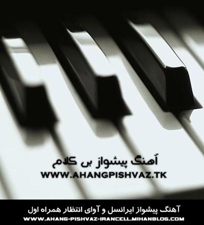 http://s1.picofile.com/file/7437880000/RBT_Bedun_KALAM.jpg