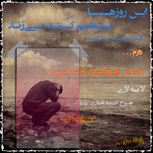 http://s1.picofile.com/file/7438079672/ghalbam_tir_mikeshad.jpg