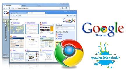 دانلود جدید ترین نسخه مرورگر Google Chrome 19.0.1084.56 Final