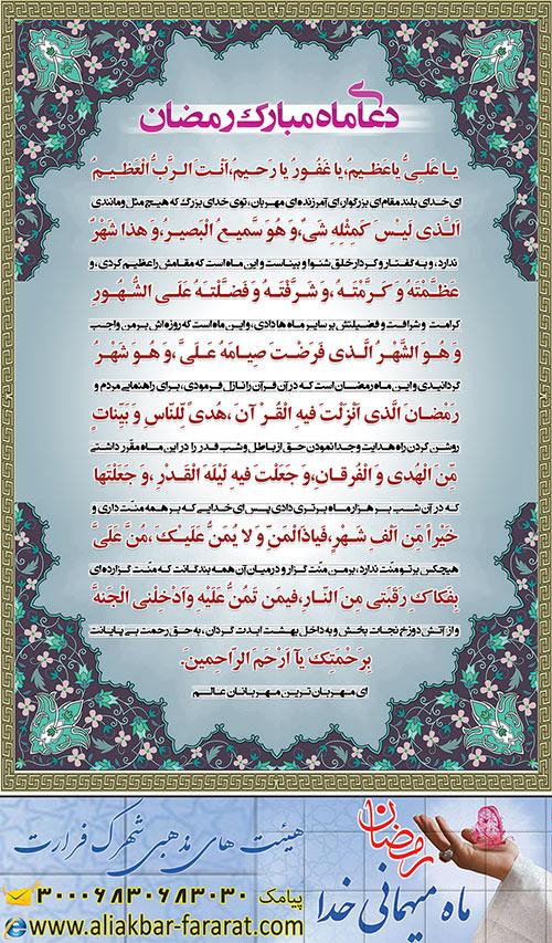 دعای ماه رمضان - دعای یا علی یا عظیم یا غفور یا رحیم