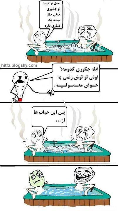ترول حمام