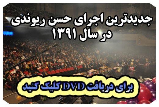 دانلود طنز های کامل حسن ریوندی حسن ریوندی