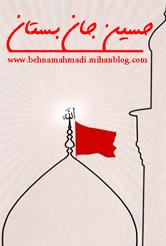 حسین جان بستان