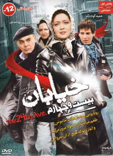 دانلود فیلم ايراني و جديد خیابان 24