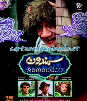 دانلود فیلم سمندون|www.cartoondownload.net