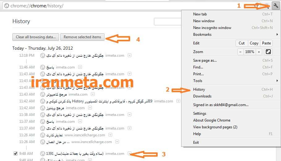 chrom - پاک کردن کوکی و History در گوگل کروم ، فایرفاکس و اینترنت اکسپلوررIE9 - متا