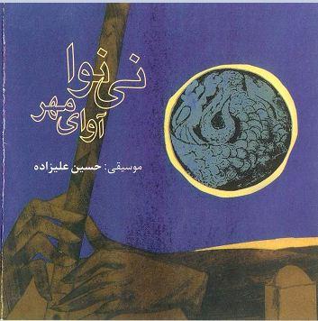 تصویر روی جلد آلبوم آوای مهر - حسین علیزاده و سید هادی حمیدی