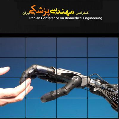 نوزدهمین کنفرانس مهندسی پزشکی ایران (icbme 2012)