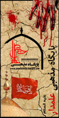 پایگاه مذهبی علمدار علیه السلام