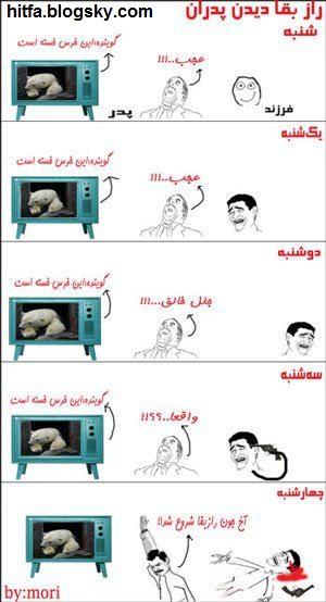 ترول من و بابا خنده دار جدید فارسی