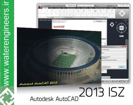 Autodesk AutoCAD 2013 - دانلود اتوکد 2013