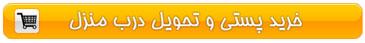 طرح های لایه باز ویژه دهه فجر و 22 بهمن