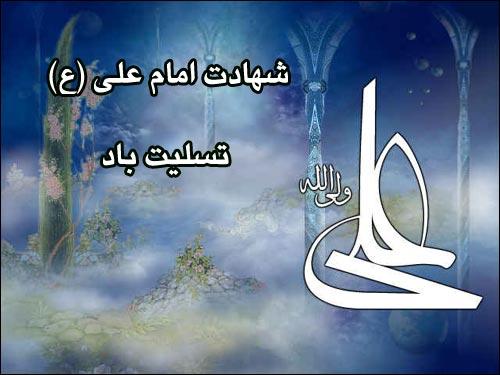 شهادت حضرت علی (ع) بر همگان تسلیت باد.