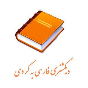 دانلود مترجم کردی به فارسی