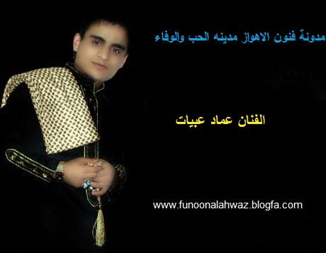 صور فنان عرب الاهواز عماد عبیات