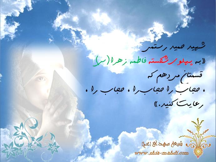 سخن شهید درباره حجاب