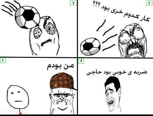 ترول توپ فوتبال