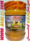 خرید عسل طبیعی بهار نارنج - کلیک کنید