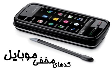 [تصویر:  Mobile_Code.jpg]