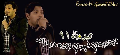 ویدئو های اجرای زنده در اراک(نیمه شعبان)