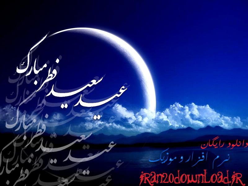عید سعید فطر 1391