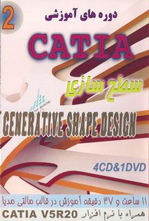 آموزش فارسی تصویری کتیا CATIA جلد 2 Generative Shape Design
