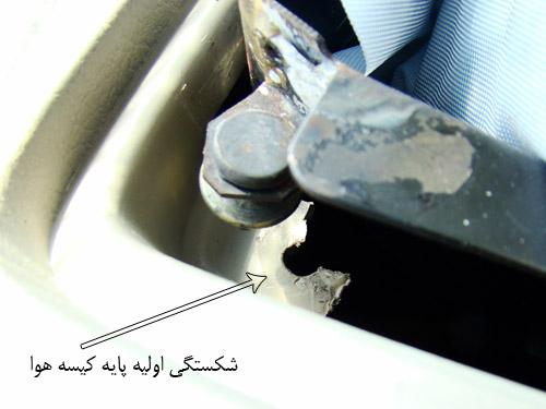 تصویری از شکستگی پایه ایربگ که از زمان تحویل وجود داشت و مصائب فراوانی را برای تعمیر آن متحمل شدم. این بخش جزو قطعات مورد گارانتی مدیران خودرو نمی باشد.