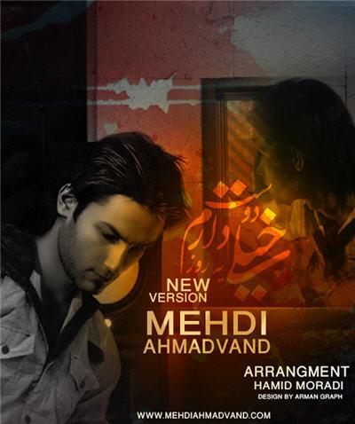 Mehdi Ahmadvand Kheili Doost Daram Yerooz ورژن جدید آهنگ مهدی احمدوند به نام خیلی دوست دارم