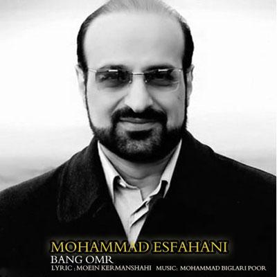Esfahani Bang Omr دانلود آهنگ محمد اصفهانی به نام بانگ عمر