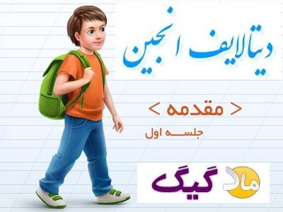 جلسه اول آموزش مجازی دیتالایف انجین فارسی