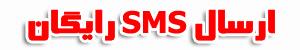 ارسال SMS رایگان