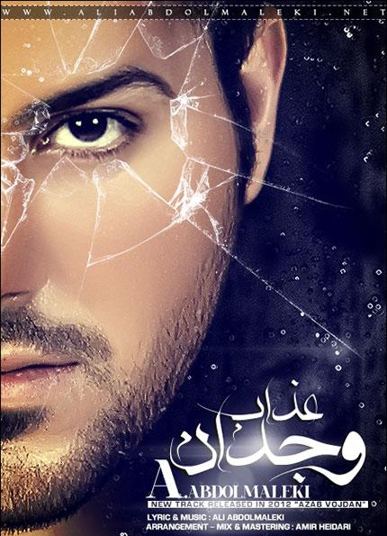 اهنگ جدید علی عبدالمالکی به نام عذاب وجدان