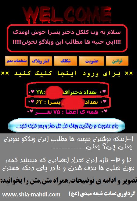 تصویر وبلاگ کل کل دختر پسرا   www.shia-mahdi.com