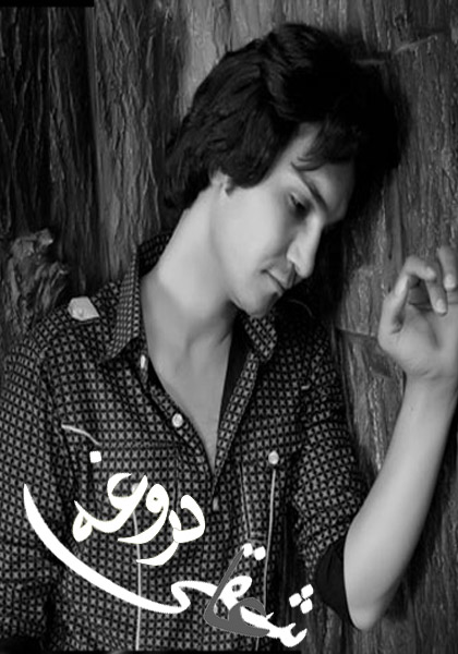 http://s1.picofile.com/file/7483609030/mohammad_arabzadeh_09301370178.jpg