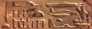 به ادعای دانیکن اینها وسایل پیشرفته پروازی در مصر باستان هستند