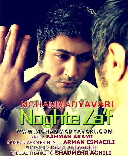 Mohammad Yavari - Noghte Zaaf