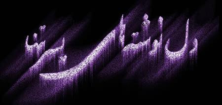 http://s1.picofile.com/file/7486153331/del_neveshteh.jpg