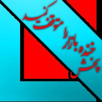 http://s1.picofile.com/file/7487801612/anti_khandehbazar.png