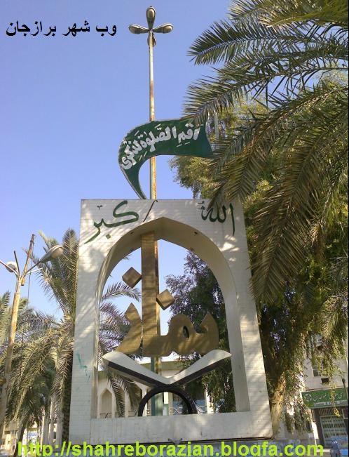 میدان امام خمینی برازجان