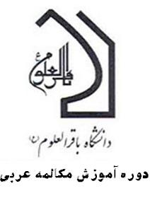 آموزش مکالمه عربی در قم
