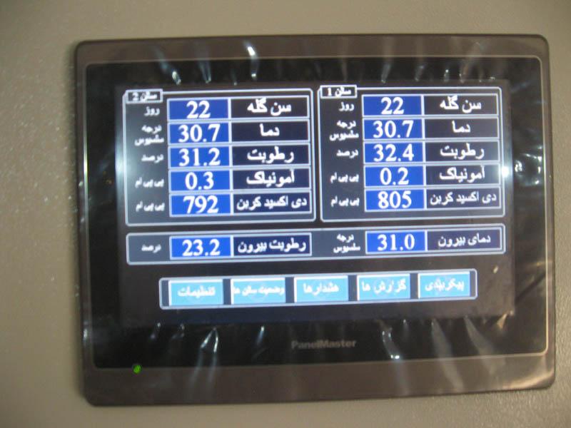 صفحه نمایشگر سیستم اتوماسیون مرغداری