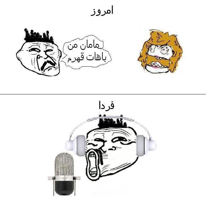 http://s1.picofile.com/file/7493008274/troll_3ali3_28_.jpg