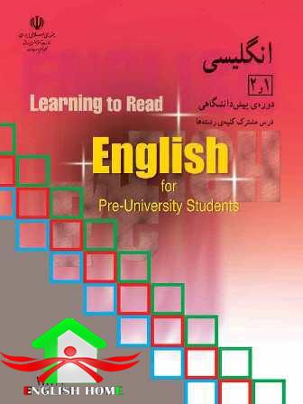 آموزش درس اول زبان انگلیسی پیش دانشگاهی ۱